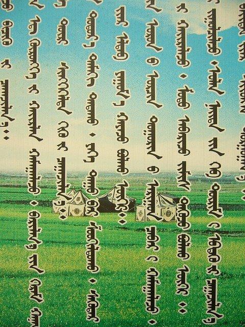سقوط بغداد (توضيح)