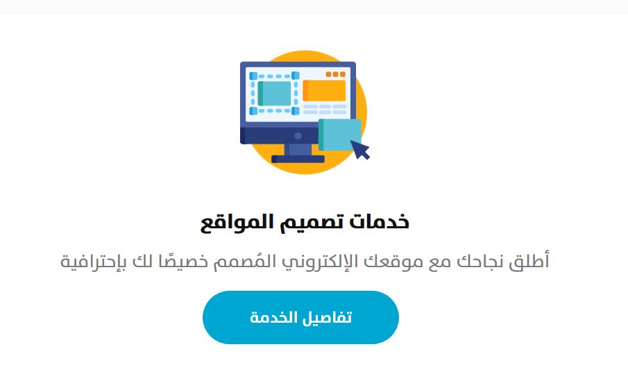 خدمات تصميم وتطوير مواقع الانترنيت - البصري عبد الناصر